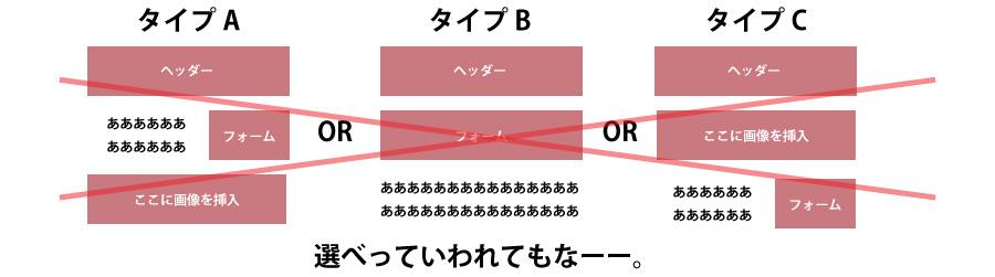 batsu_layout
