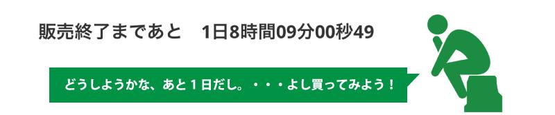countdown0